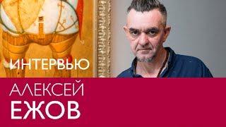 Алексей Ежов. Интервью в Эрарте
