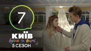 Киев днем и ночью - Серия 7 - Сезон 5