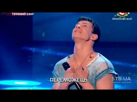 Победитель Х-фактор 5. - Дмитрий Бабак!! Гала-концерт(27.12.2014)