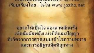 บทสวดประจำวันภาษาไทย บทสวดบรรเทากรรม โจโฉ
