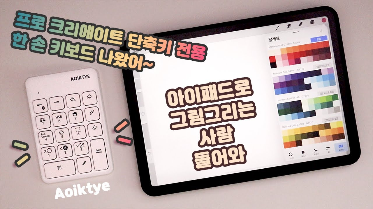 🌲 Aoiktye 프로 크리에이트 전용 한 손 단축키 키보드 / ⭐️ 작업능률을 2배 올리는 키보드 / 🐾 남돈내산