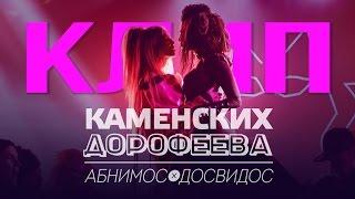 Абнимос/Досвидос Клип - Настя Каменских и Надя Дорофеева ПРЕМЬЕРА!!!