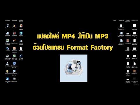 แปลงไฟล์ MP4 เป็น MP3 ด้วย Format Factory