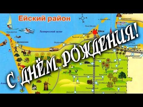 День Рождение Ейского Района и города Ейска 2019