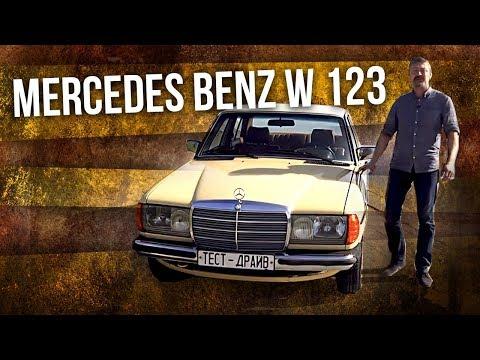 Mercedes Benz W 123 / Мерседес Бенс В 123 | История автомобилестроения – Мерседес | Pro автомобили