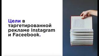 Цели в таргетированной рекламе Instagram и Faceebook. Особенности каждой