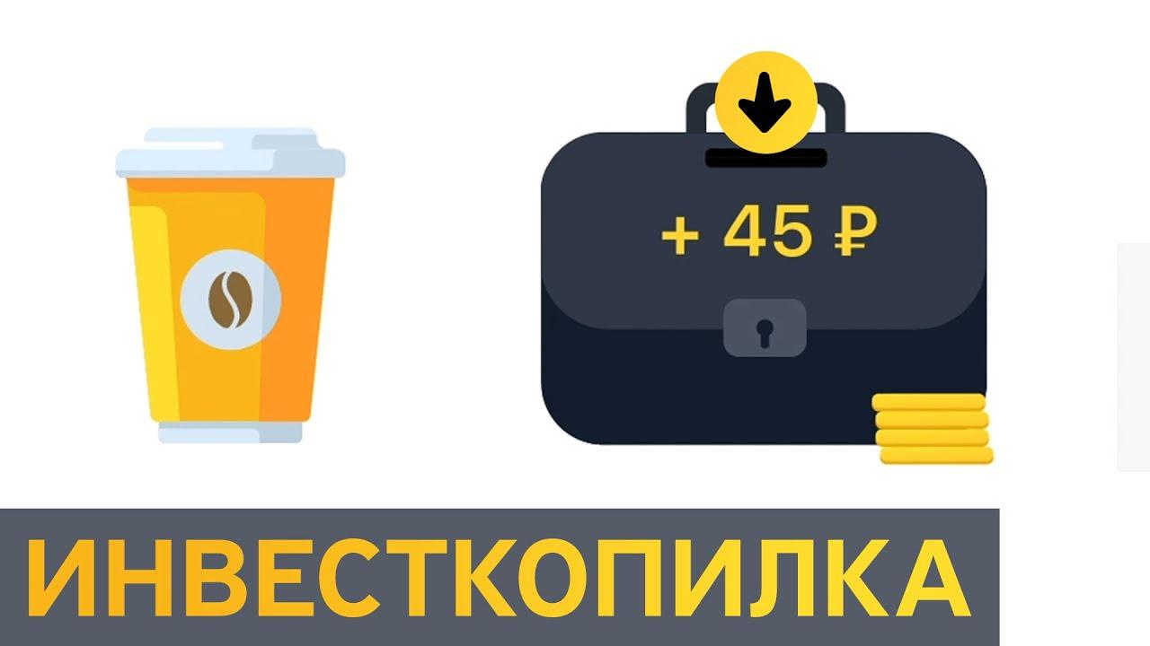 Инвесткопилка - Тинькофф запускает первый в России банковский сервис микроинвестирования