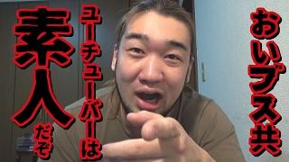 はじめしゃちょーの有料ファンクラブ!?YouTuberは素人です!!(東海のストーカーの話も)
