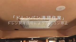 業務用エアコンのドレンパン清掃紹介