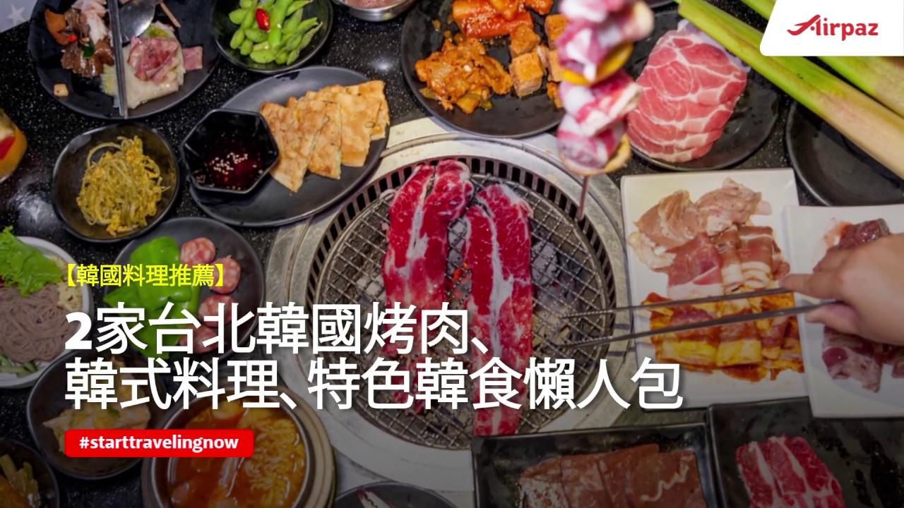 【韓國料理推薦】2家臺北韓國烤肉,特色韓食懶人包 – Ken&Alice 玩樂誌