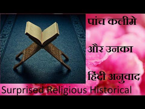 पांच कलीमे और उनका हिंदी अनुवाद