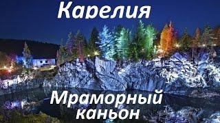 Мраморный каньон. Горный парк Рускеала. Карелия.