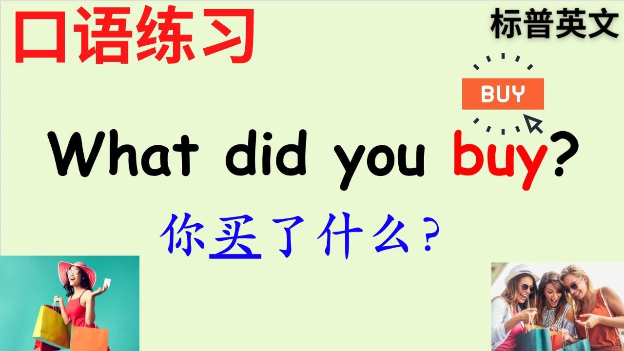 英文練習:口语对话听力练习 What did you buy?