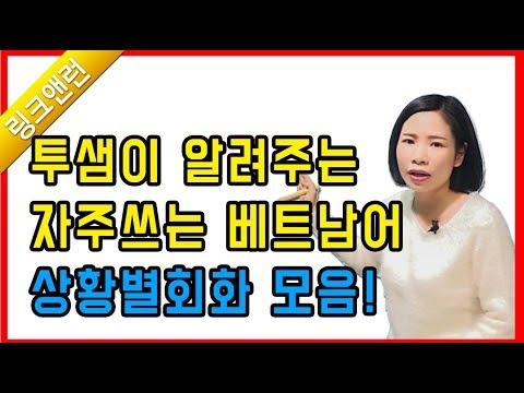 현지인이 자주 쓰는 '베트남어 상황별' 회화 23가지