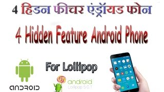 4 Hidden Feature For Android Lollipop Tips & Trick [Hindi/Urdu]