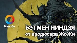 HYPE NEWS [04.12.2017]: Бэтмен Ниндзя, комиксы по Звездным Войнам, DOOM в VR