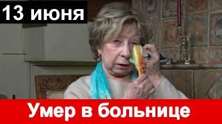 🔥Соболезнуем🔥13 июня 🔥 Не стало заслуженного АРТИСТА РОССИИ 🔥