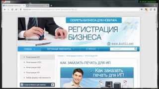 Регистрация ип на бирже труда какие документы дают в налоговой при регистрации ооо
