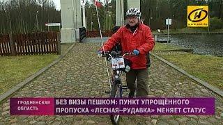 Пункт пропуска «Лесная Рудавка» открыли для велосипедистов и пешеходов