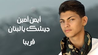 Ayman Amin - Jayshak Ya Libnan (Teaser) - قريبا أيمن أمين - جيشك يا لبنان