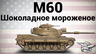 M60 - Шоколадное мороженое - Гайд
