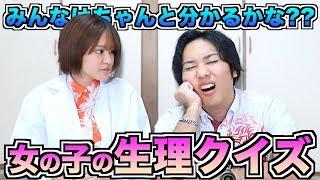 【女の子の日】彼女が生理について彼氏にクイズを出したらまさかの結果に...!!!!? thumbnail