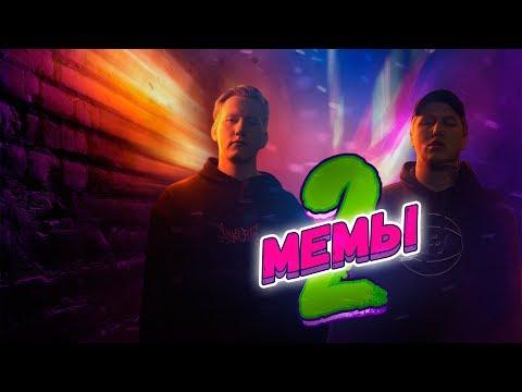 DK X CMH - Мемы 2