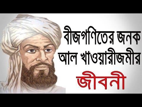 বীজগনিতের জনক আল খাওয়ারিজমীর জীবনী   মুসলিম গণিতবিদ আল খাওয়ারিজমী ।Al-Khwarizmi Biography