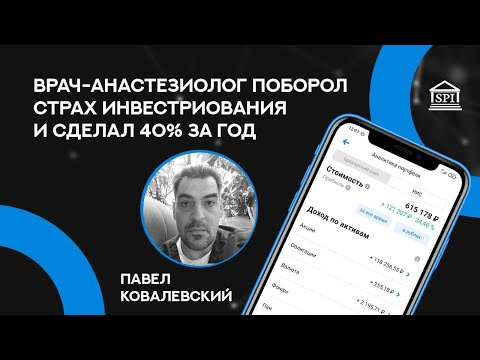 Капитал, чтобы не работать до 80-ти. Павел Ковалевский, участник ФСИ.
