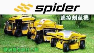 Spider 遙控割草機 - 銘冠農業機械有限公司