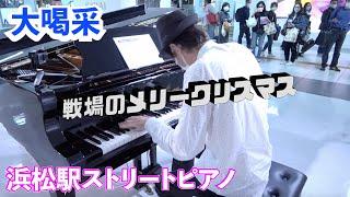 Download lagu 【ストリートピアノ】アメリカ人が駅で「戦場のメリークリスマス(超絶技巧ジャズ)」をガチで弾いたらどんどん人が集まってきた!【大喝采】