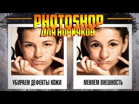 Как убрать прыщи и дефекты кожи в фотошоп L Пластика в Photoshop