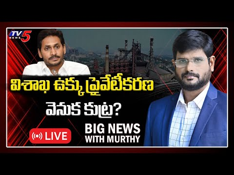 LIVE: Big News With TV5 Murthy | విశాఖ ఉక్కు ప్రైవేటీకరణ వెనుక కుట్ర..? | TV5 News teluguvoice