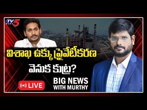 LIVE: Big News With TV5 Murthy   విశాఖ ఉక్కు ప్రైవేటీకరణ వెనుక కుట్ర..?   TV5 News teluguvoice