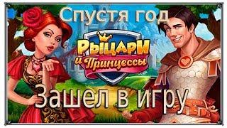 видео Игра Верность Рыцари и Принцессы: прохождение
