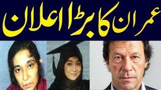 imran khan speech today   Imran announces to bring back Aafia Siddiqui