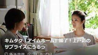 キムタク「アイムホーム」撮了!上戸彩のサプライズにうるっ SMAPの木村...