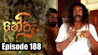 Nethra - නේත්‍රා Episode 188 | 11 - 12 - 2018 | SIYATHA TV Thumbnail
