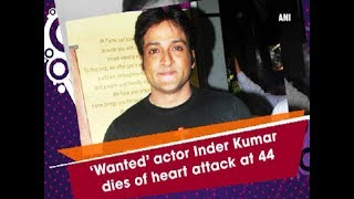 Actor Inder Kumar dies of heart attack at 44 - Bollywood News