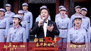 [壮丽70年 奋斗新时代]与生命等高 与使命同行| CCTV综艺