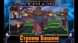Как построить японскую башню в Minecraft (Япония)