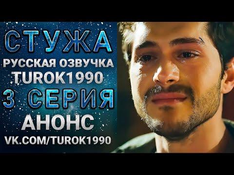 Стужа 3 серия - 1 анонс смотреть онлайн turok1990 русская озвучка