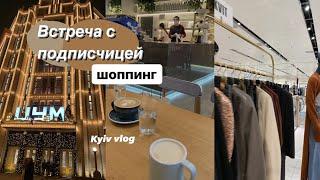 vlog встреча с подписчицей зимний шоппинг