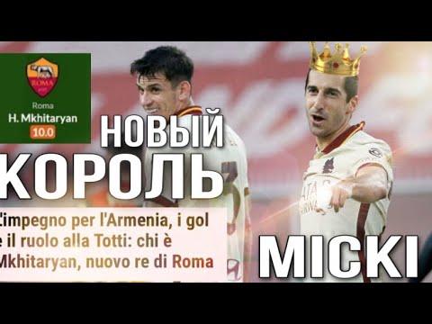Генрих Мхитарян - новый Король Ромы