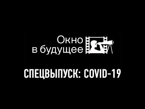 СПЕЦВЫПУСК: COVID-19 — актуально и беспристрастно