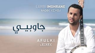 Larbi Imghrane - Jawb Iyyi (Official Audio) | العربي إمغران - جاوبيي