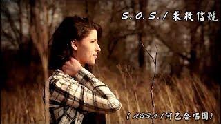 S. O. S.  / 求救信號   (ABBA / 阿巴合唱團) (4K 5.1聲道) (中文翻譯)