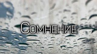Подкаст Лучкова - Сомнение