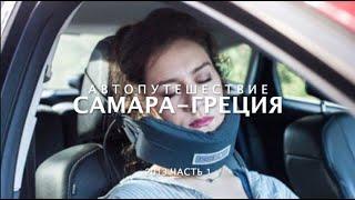 Как поехать в Грецию на автомобиле. Автопутешествие Самара-Греция ч.1