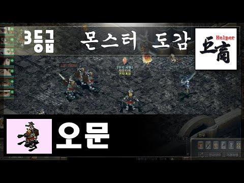 [거상] 오문 - 수련동 - 검은상단 야영지 - 조선
